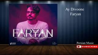 Faryan-Ay Divooneh - فریان آی دیوونه