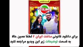 قسمت شش 6 ساخت ایران 2