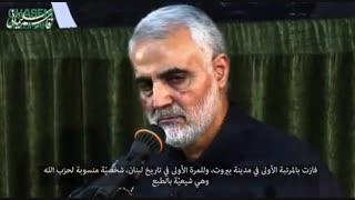 سخنرانی سرلشکر قاسم سلیمانی درباره انتخابات لبنان . ۹۷/۳/۱۷