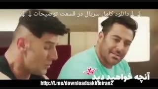 قسمت ششم ساخت ایران 2 (سریال) (فصل دوم)   قسمت ششم   دانلود کامل در توضیحات