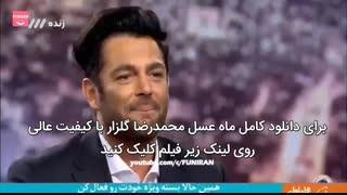 محمدرضا گلزار در برنامه ماه عسل 97