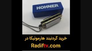 خرید گردنبند سازدهنی در سایت موسیقی Radiftv.com