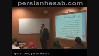 مشاوره مالیاتی با متخصص حسابداری- پرشین حساب-yadakjo.ir