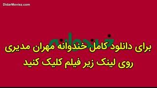 دانلود برنامه خندوانه با حضور مهران مدیری و جناب خان ویژه عید فطر 97