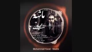 آهنگ جدید و زیبای محمد یاوری به نام ماشه