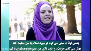 مسلمان شدن خانم استرالیایی که در دیسکو برای مشتریان مشروب می ریخت