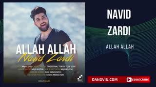 آهنگ کردی نوید زردی الله الله - Navid Zardi Allah Allah