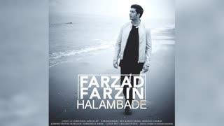 آهنگ فرزاد فرزین  بنام حالم بده  -ریمیکس ایران -Farzad Farzin Halam Bade