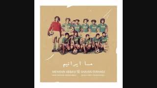 آهنگ جدید مهران عباسی و شایان فرهادی به نام ما ایرانیم