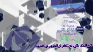 تیتراژ Beatless فارسی