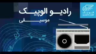 حبیب محبیان و بابک بیات در رادیو الوپیک