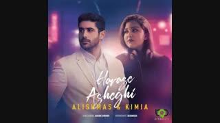 آهنگ جدید علیشمس و کیمیا به نام هوس عاشقی