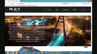 طراحی سایت صنایع روشنایی الف