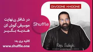 آهنگ جدید دیوونه خونه با صدای رضا صادقی