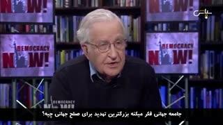 چامسکی - چرا ایالات متحده ایران را بزرگترین تهدید برای صلح جهان می داند