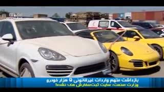 بازداشت متهم واردات غیرقانونی 5 هزار خودرو