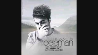 داوین - دل من   DAVIN - Dele Man