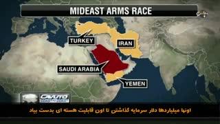 عربستان مسلح به بمب هسته ای