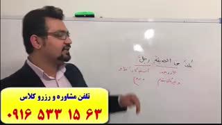 عربی کنکور-قویترین دوره آموزش عربی کنکور سراسری در اهواز و ایران-استاد علی کیانپور-100% تضمینی