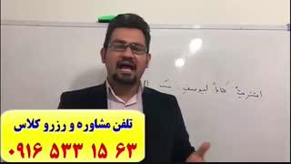 قویترین و سریعترین روش آموزش زبان عربی کنکور سراسری در اهواز و ایران-استاد علی کیانپور-100% تضمینی
