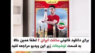 ساخت ایران 2 دانلود کامل | قسمت جدید سریال ساخت ایران دو