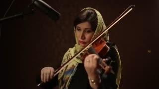 بداهه نوازی در شور و اجرای آهنگ آشفته حالی  - ویولن: آزاده شمس
