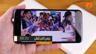 بررسی گوشی  HTC U11 (دوبله فارسی)