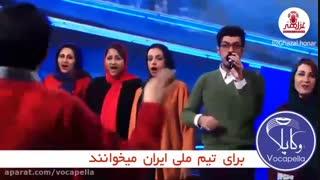 وکاپلا برای تیم ملی فوتبال ایران می خواند