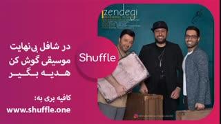 آهنگ جدید محمد علیزاده به نام زندگی