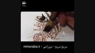 احمد دیزرانی - مربع مربع