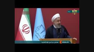 روحانی و صحبت های او در خصوص وضعیت اقتصادی اکنون ایران
