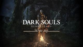 نیم ساعت  Dark Souls Remastered
