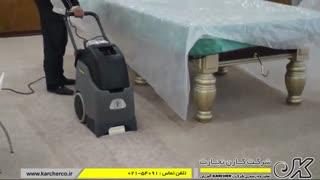 دستگاه شستشوی فرش و موکت |  خرید فرش شوی | شستشوی مبل