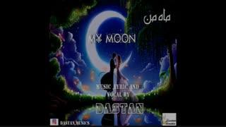 آهنگ جدید و زیبای دستان به نام ماه من