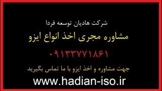 ایزو 20121 ISO مدیریت ارگان ها در مقابل حوادث