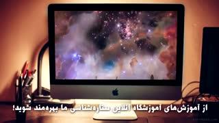 آموزشگاه آنلاین ستارهشناسی