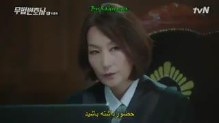 آخرین قسمت سریال وکیل بی قانون با زیرنویس فارسی چسبیده