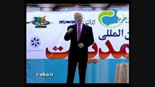 سمینار موفقیت برایان تریسی-تهران