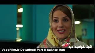 دانلود قسمت ( 8 ) هشتم سریال ساخت ایران ( فصل 2 دوم ) کیفیت ( HQ ) + نسخه کامل