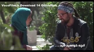 دانلود قسمت 14 چهاردهم گلشیفته | قسمت جدید سریال گلشیفته کیفیت HQ