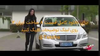 قسمت 8 ساخت ایران 2 (قسمت هشتم فصل دوم)(دانلود کامل و آنلاین) - نماشا