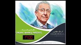 زندگینامه پروفسور سمیعی - نسخه کامل رایگان در کانال تلگرام