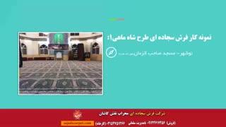 سجاده فرش مسجد - فرش سجاده کاشان طرح شاه ماهی