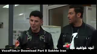 قسمت هشتم فصل دوم سریال ساخت ایران 2 کیفیت بالا و پخش آنلاین مستقیم