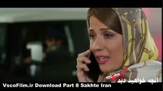 دانلود فصل دوم ساخت ایران قسمت هشتم کیفیت HQ و 360 انلاین از نماوا