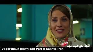 قسمت هشتم ساخت ایران کیفیت عالی 1080 و دانلود مستقیم + نسخه های قانونی منتشر شد