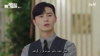 قسمت 9 سریال کره ای منشی کیم چشه + زیرنویس فارسی چسپیده