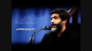 دعای ندبه - حاج مهدی سماواتی