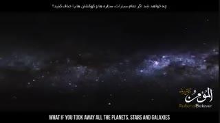 بیان قانون جاذبه در قرآن