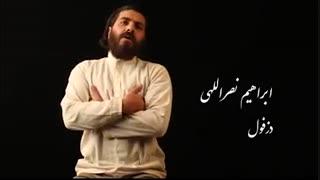 آواهای رضوی ایران زمین - نوای دزفولی «ابراهیم نصراللهی»